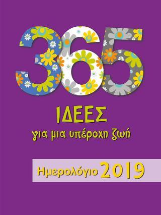 Ημερολόγιο 2019, 365 ιδέες για μια υπέροχη ζωή!