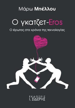 Ο γκατζετ-Eros