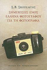 Σημειώσεις ενός Έλληνα φωτογράφου για τη φωτογραφία