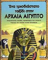 Ένα τρισδιάστατο ταξίδι στην αρχαία Αίγυπτο