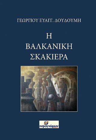 Η βαλκανική σκακιέρα