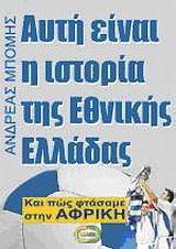 Αυτή είναι η ιστορία της Εθνικής Ελλάδας