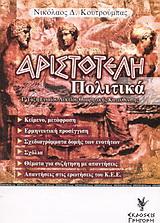 Αριστοτέλη Πολιτικά Γ΄ τάξη ενιαίου λυκείου