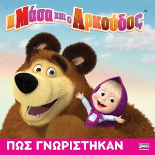Η Μάσα και ο Αρκούδος: Πώς γνωρίστηκαν