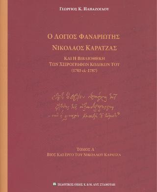 Ο Λόγιος Φαναριώτης Νικόλαος Καρατζάς και η βιβλιοθήκη των χειρογράφων κωδίκων του (1705 ci. 1787)