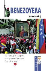 Βενεζουέλα - αποστολή