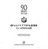 Εννενήντα χρόνια 1914-2004 Όγδοον Γυμνάσιον Εν Αθήναις
