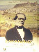 Σταμάτης Κλεάνθης 1802-1862