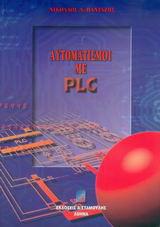 Αυτοματισμοί με PLC