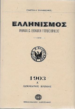 Ελληνισμός 1903