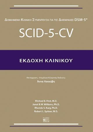 Scid-5-Cv Εκδοχή Κλινικού