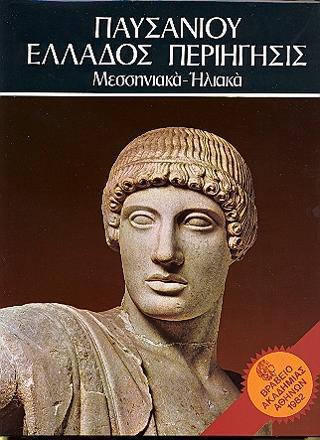 Παυσανίου Ελλάδος Περιήγησις - Μεσσηνιακά Ηλιακά - τόμος III