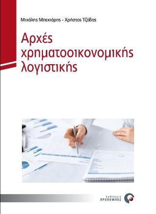 Αρχές χρηματοοικονομικής λογιστικής
