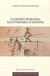 Ελληνικό πρόβλημα και ευρωπαϊκό εγχείρημα