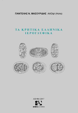 Τα κρητικά ελληνικά ιερογλυφικά