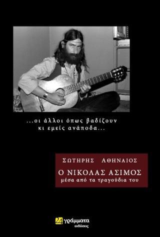 Ο Νικόλας Άσιµος µέσα από τα τραγούδια του
