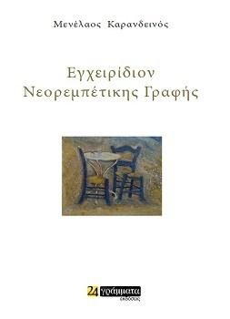 Εγχειρίδιον Νεορεμπέτικης Γραφής