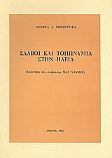 Σλάβοι και τοπωνύμια στην Ηλεία