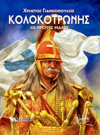 Κολοκοτρώνης - Οι πρώτες μάχες