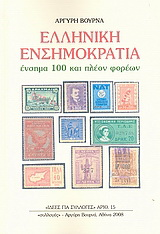 Ελληνική ενσημοκρατία