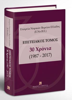 Εταιρεία Νομικών Βορείου Ελλάδος (Ε.Νο.Β.Ε.) Επετειακός Τόμος - 30 Χρόνια (1987-2017)