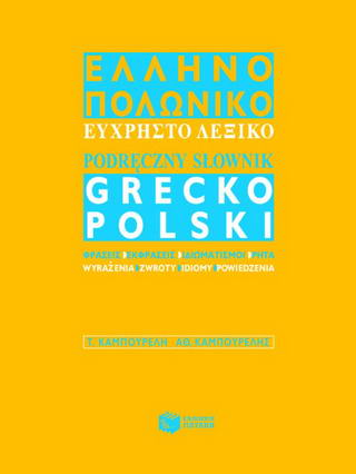 Ελληνο-πολωνικό εύχρηστο λεξικό