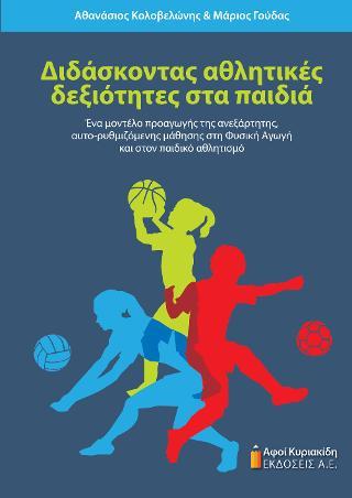 Διδάσκοντας αθλητικές δεξιότητες στα παιδιά