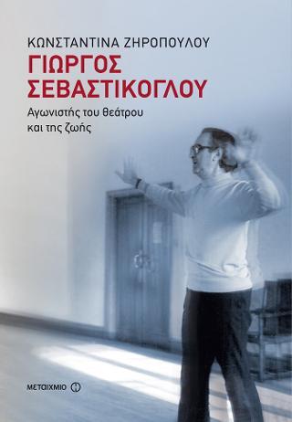 Γιώργος Σεβαστίκογλου: Αγωνιστής του θεάτρου και της ζωής