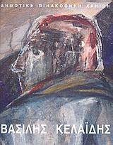 Βασίλης Κελαϊδής