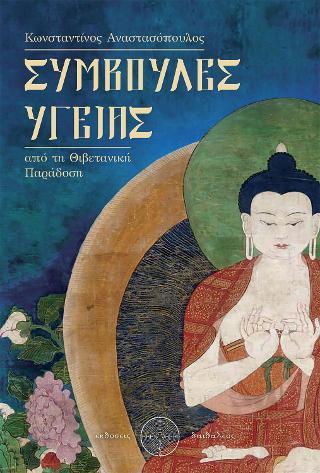 Συμβουλές Υγείας από τη Θιβετανική Παράδοση