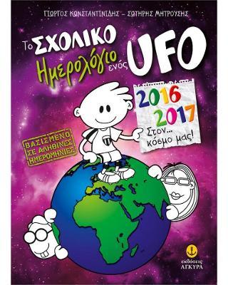 Το σχολικό ημερολόγιο ενός Ufo, 2016-2017