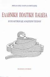 Ελληνική πολιτική παιδεία