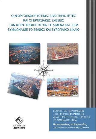 Οι φορτοεκφορτωτικές δραστηριότητες και οι εργασιακές σχέσεις των φορτοεκφορτωτών σε λιμένα και ξηρά σύμφωνα με το Εθνικό και Εευρωπαϊκό Δίκαιο