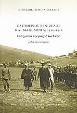 Ελευθέριος Βενιζέλος και Μακεδονία, 1914 - 1918: Η σημασία της μάχης του Σκρα