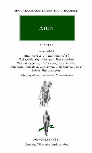 ΑΠΑΝΤΑ 9