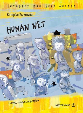 Human net