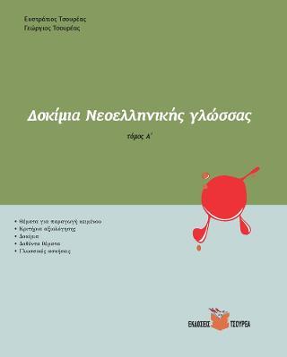 Δοκίμια Νεοελληνικής Γλώσσας