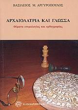 Αρχαιολατρία και γλώσσα
