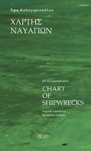 Χάρτης ναυαγίων