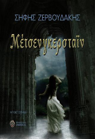 Μέτσενγκερσταϊν
