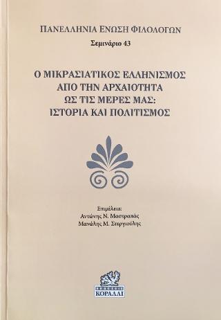 Ο Μικρασιατικός Ελληνισμός από την Αρχαιότητα ως τις μέρες μας