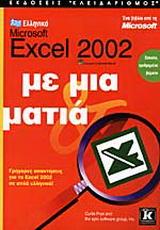 Ελληνικό Microsoft Excel 2002 με μια ματιά