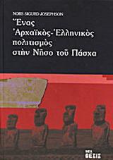 Ένας αρχαϊκός ελληνικός πολιτισμός στην νήσο του Πάσχα