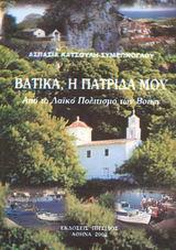 Βάτικα, η πατρίδα μου