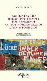 Εξηγώντας την πτώση του Τείχους του Βερολίνου και του κομμουνισμού στην εγγονή μου