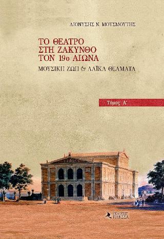 Το θέατρο στη Ζάκυνθο τον 19ο αιώνα