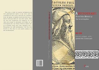 Αριστοτέλης Πολιτικά βιβλίο Δ´