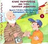 Ένας περίπατος με τον παππού Δημήτρη