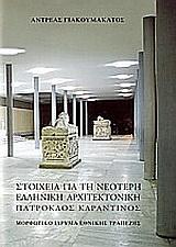 Στοιχεία για τη νεότερη ελληνική αρχιτεκτονική: Πάτροκλος Καραντινός