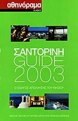 Σαντορίνη Guide 2003